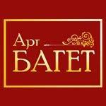 Арт-Багет